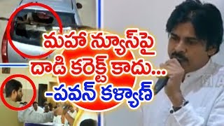 Janasena Chief Pawan Kalyan Responds on Attack Against Mahaa News at Vizianagaram
