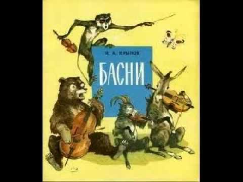 Басня Кот и Повар ( А Васька слушает, да ест.)