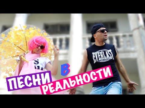 ПЕСНИ В РЕАЛЬНОЙ ЖИЗНИ 2 / video baby / лучшие песни