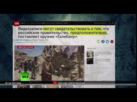 Очередная страшилка про Россию: CNN предположил, что Москва вооружает талибов