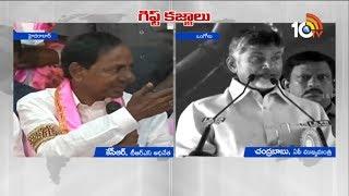 Chandra Babu Gift vs KCR Return Gift | Action - Reaction
