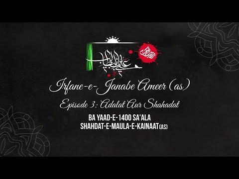 ( EP 03) IRFAN -E- JANAB -E- AMEER (a.s) ADALAT AUR SHAHADAT | WITH MAULANA  MANZAR SADIQ | 2019