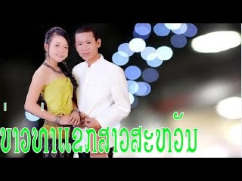 New Lao Song,great Lao Song 2014,new Lao Music[lao Song] Lao Music (ບ່າວທ່າແຂກ-ສາວສະຫວັນ) video
