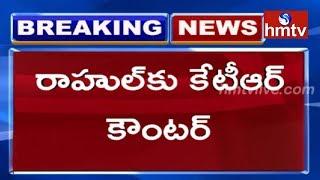 IT Minister KTR Counter to Congress President Rahul Gandhi  | hmtv