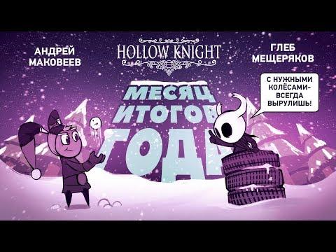 Hollow Knight. То пусто, то густо