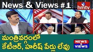 Debate On Telangana Cabinet Expansion | News and Views | hmtv