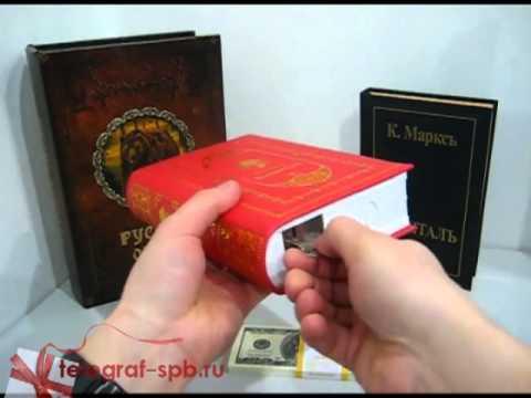 Своими руками книга сейф