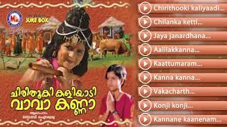 ചിരിതൂകി കളിയാടി വാവാ കണ്ണാ   Chirithooki Kaliyadi Vava Kanna   Hindu Devotional Songs Malayalam