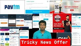 Paytm Promocodes, Airtel UPI Offer, Paisawapas PayTM UPI Offer, MPL App Refers Free PayTM Cash