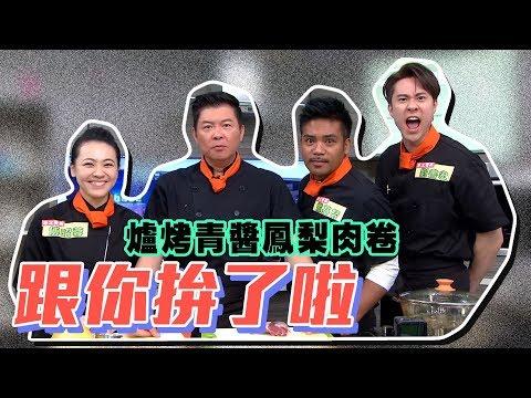 台綜-型男大主廚-20190514 菁英盃料理賽尚未結束!本土隊氣勢先贏一半啦!