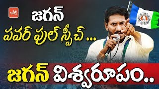 YS Jagan Powerful Speech In BC Garjana At Eluru | Jagan Full Speech | YSRCP | AP News