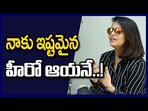 ఆయనే నా హీరో | Anchor Anasuya Reveals His Favourite Hero | New Waves