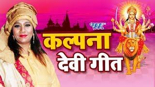 Kalpna नवरात्री स्पेशल Top 10 भजन Bhojpuri Devi Geet Most Popular Mata Bhajan Jukebox