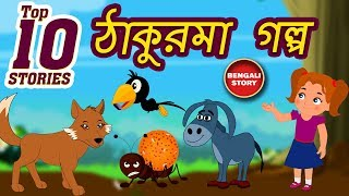 Moral Stories Collection Bengali | ঠাকুরমা গল্প | Grandma Stories For Kids in Bengali | Koo Koo Tv