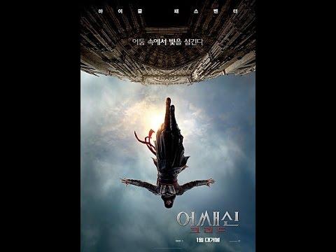 어쌔신 크리드 (Assassin's Creed, 2016) 메인 예고편 - 한글 자막