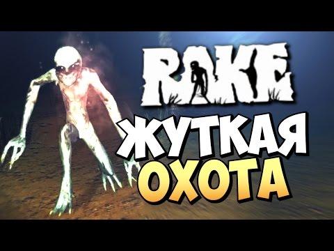 Rake Multiplayer - Жуткая Охота! (Хоррор)