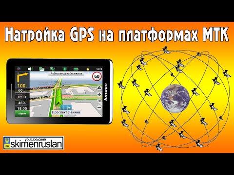 Настройка GPS на Lenovo S5000 и  платформах MTK