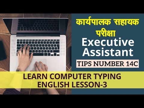 Quickly Learn Computer English Typing Lesson-3 | Executive Assistant Exam टिप्स नंबर 14C
