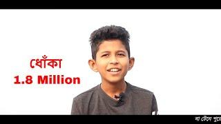 dhoka ধোঁকা | bangla new song by ghuri (ব্যান্ড ঘুড়ি)