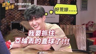 《速爆搶聽會番外篇:炎亞綸》狂粉揪共演BL劇 炎P羞喊:「去吧!寶貝球」|KKBOX