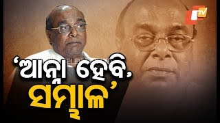 After dismissal from party; Dama Rout retaliates