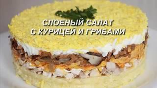 Слоеный салат с курицей и грибами/Простой рецепт