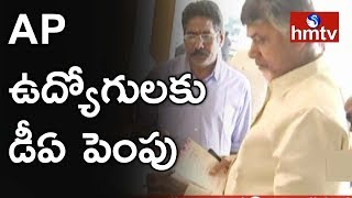 GOOD News For AP Employees | AP Cabinet Meeting Live Updates | hmtv