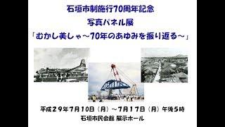 石垣市制施行70周年記念「写真パネル展」~70年のあゆみを振り返る~