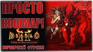 Просто кошмар! - Diablo II: Lord of Destruction - Вечерний стрим!