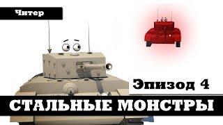 Мультфильм про танки. Стальные Монстры #4 - Читер. Мультики про танки.