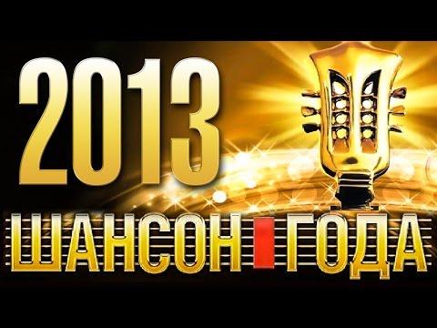 ШАНСОН ГОДА - 2013 КОНЦЕРТ В КРЕМЛЕ / HD