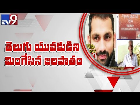 Telugu youngster Nagarjuna dies in waterfall accident at North Carolina - TV9