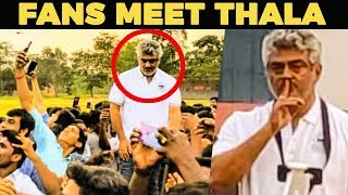 Thala Ajith Latest Viral Video |  MIT Campus | Huge Crowd of Students Surrounded Ajith | Viswasam