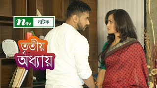 Tritiyo Oddhay   তৃতীয় অধ্যায়   Shajal   Salha Nadia   NTV New Romantic Natok 2018
