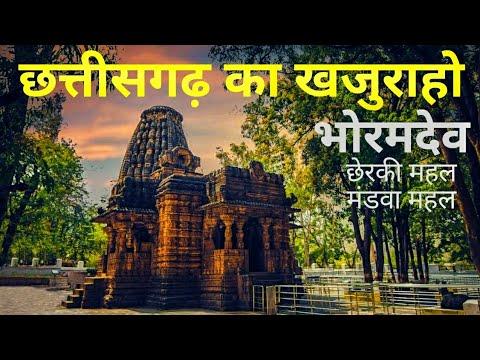 Bhoramdev Mandir | Mandawa Mahal | Chherki Mahal | Kabirdham, Chhattisgarh | Explore Chhattisgarh