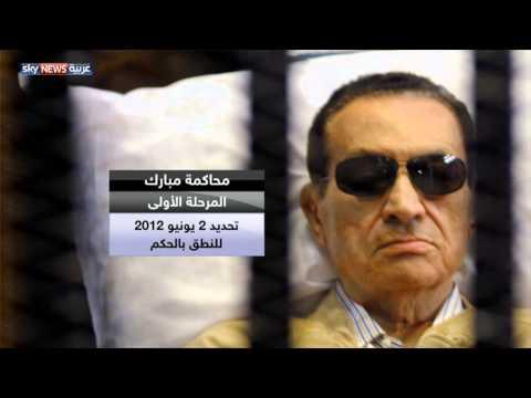 مصر.. مراحل محاكمة مبارك