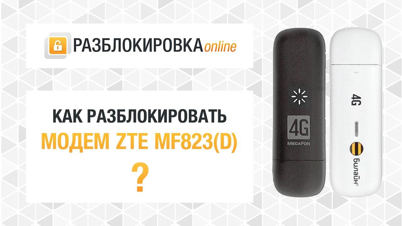 Как сделать чтобы модем от мтс работал с мегафон