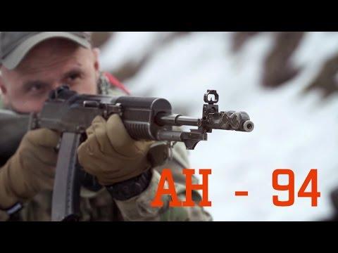Автомат АН-94 «Абакан». Неуспешный эксперимент