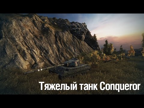 Тяжелый танк Conqueror. ТТ-15 на Т28 Concept ~ Tiberian39 [World Of Tanks]