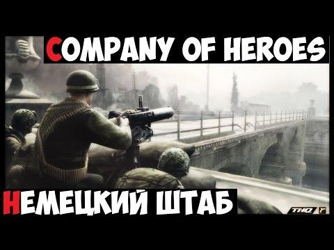 Steambuy company of heroes 2 depeche mode no good lyrics