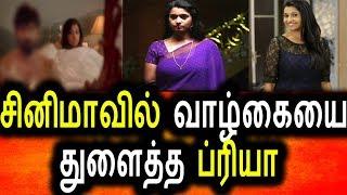 சினிமாவால் வாழ்கையை இழந்த ப்ரியா|meyadha maan priya hot photos|Priya  latest news