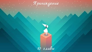 Monument Valley прохождение 10 главы