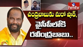 Another BIG Shock To TDP | MP Pandula Ravindra Babu Goodbye To TDP | hmtv