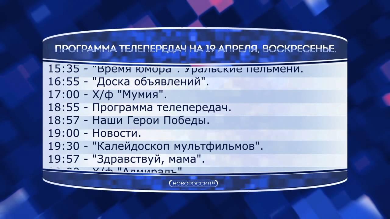 программа телепередач р1 на сегодня