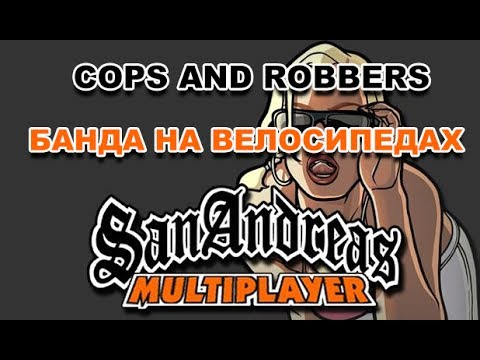 GTA SAMP на Cops And Robbers - Банда на велосипедах (Иван и Даниил)