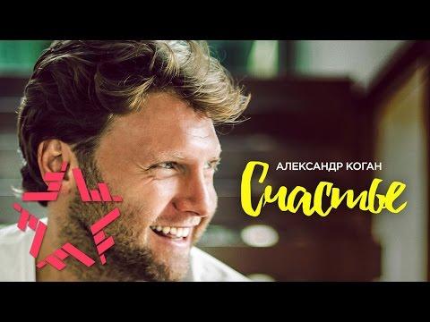 Александр Коган - Счастье