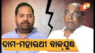Dama Rout charges, Pradeep Maharathy defends