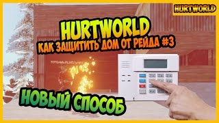 Hurtworld гайд по 100% защите дома от рейда #1