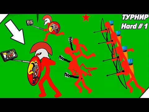 ТУРНИР БИТВЫ СТИКМЕНОВ - Stick War Legacy # 1 Tournament Mode Hard