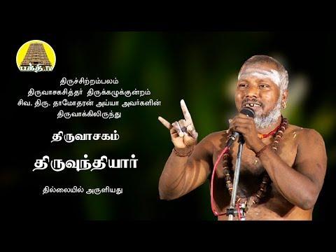 திருவாசகம் | Thiruvunthiyar |  திருவுந்தியார் | வளைந்தது வில்லு ...